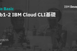 Dojo Basic Lab1-2 IBM Cloud CLI基礎