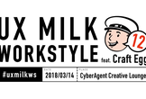 【増枠2】UX MILK Workstyle 12 feat. Craft Egg