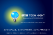 OPTiM TECH NIGHT