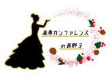 高専カンファレンス in 長野3