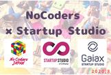 NoCode(ノーコード)でStartup Studio案件に関わろう!
