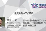 ブロックチェーンでビジネスチャンスをつかむ!第5回 - 投資動向・ICO/STO