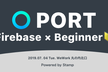 PORT Firebase × Beginner