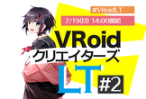 VRoidクリエイターズLT #2 in cluster