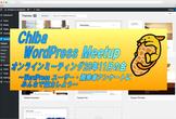 Chiba WordPress Meetup オンラインミーティング20年11月の会