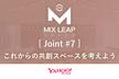 Osaka Mix Leap Joint #7 - これからの共創スペースを考えよう