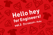 Hello hey for Engineers vol.3