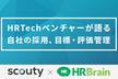 【scouty × HRBrain】HRTechベンチャーが語る自社採用、目標・評価管理の成功と失敗