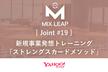 増枠!MixLeap Joint #19 - 新規事業発想トレーニング「ストレングスカードメソッド」
