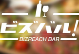 "【Meetup ビズバル】広告代理店出身者が語る""事業会社のマーケティングの魅力"" とは?"