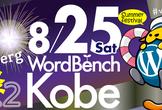 第95回 WordBench神戸(8月25日)