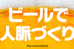 Web Developers Meetup ビアバッシュLT会 #19