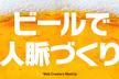 Web Creators MeetUp ビアバッシュLT会 #15