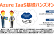 Azure IaaS基礎ハンズオン