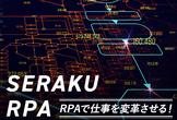 [RPA事例集]RPA 実際に導入してわかった苦労話