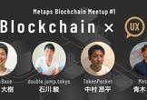 UXの観点から考えるBlockchainの課題と今後のアプローチ