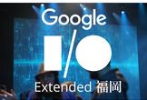 Google I/O Extended ライブストリーミング Fukuoka 2016