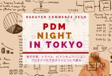Rakuten Commerce Tech PDM night in TOKYO