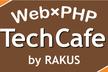 PHPUnit の始め方について語りあう PHP TechCafe