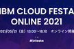 IBM Cloud Festa Online 2021