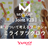 """Mix Leap Joint #23 - """"未来""""について考えるワークショップ - ミライヲツクロウ"""