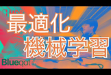 【ラジオ・録画#9】最適化と機械学習