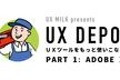 UX DEPOT : Adobe XD勉強会