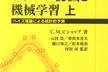 [Math & Coding] パターン認識と機械学習(PRML)#5