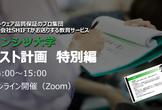 ソフトウェア品質保証のプロがお送りする『テスト計画 特別編』2020/06/24