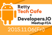【合同勉強会】RettyTechCafe ☓ Developers.IO Meetup#14