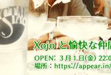 Xojo と愉快な仲間たち(1)