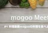 #1 料理動画mogooの料理を食べようMeetup!