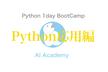 プログラミング言語Python 応用編