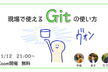 現場で使えるGitの使い方