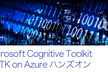 Microsoft Cognitive Toolkit (CNTK) on Azure ハンズオン