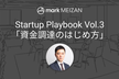 Startup Playbook Vol.3「資金調達のはじめ方」