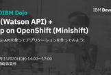 秋のIBM Dojo #6 AI(Watson API) + App on OpenShift