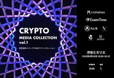 (開催サポート)Crypto Media Collection Vol.1