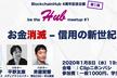 BlockchainHub4周年記念企画第1弾『お金消滅 - 信用の新世紀』