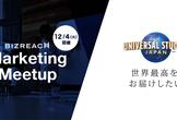 BizReach Marketing Meetup with ユニバーサル・スタジオ・ジャパン