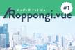 Roppongi.vue #1