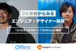 【Offers × ReDesigner】DX事例からみるエンジニア・デザイナー採用