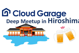 【増枠】CloudGarage Deep Meetup in Hiroshima