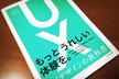 UX Fukuoka ハングアウト8分読書会 33回目