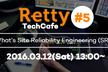 Retty Tech Cafe #5