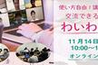 参加費無料!気軽に交流できるもくもく会【わいわい会】11月14日(土)@オンライン