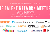 IF Talent Network Meetup - 2019 March -