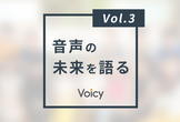 「音声の未来を語る〜メディア論編〜」松浦シゲキさん、久保田大海さん×Voicy緒方