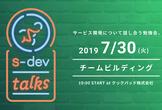 s-dev talks 〜サービス開発勉強会〜「チームビルディング」