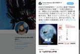 【3/15】ZOZO前澤社長の1億円お年玉企画 Twitter効果を最大する手法を公開